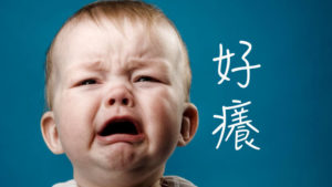 小孩皮膚搔癢(異位性皮膚炎)中醫如何治療?中醫師李佳蓉告訴你