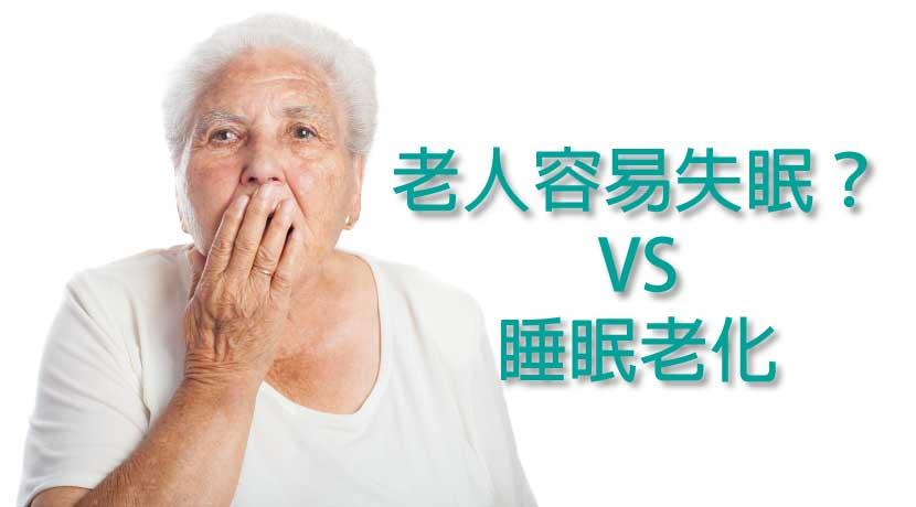 為什麼老年人容易失眠?聽說過睡眠老化嗎?聽聽精神科醫師怎麼說