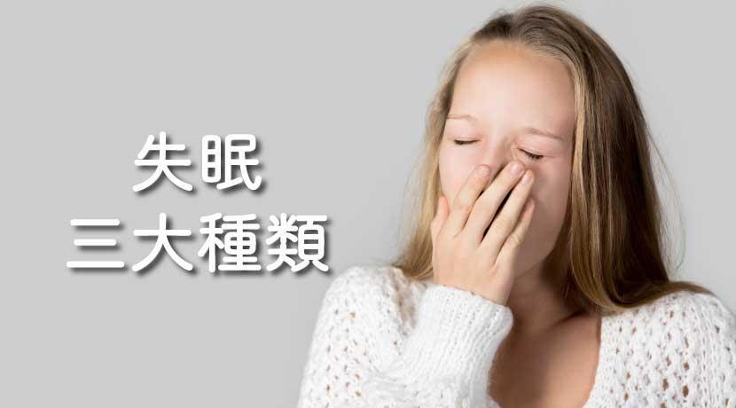 三大失眠種類,你屬於哪一類?精神科醫師李彥鋒告訴你