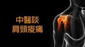 肩頸痠痛怎麼辦?看奇美中醫師怎麼說