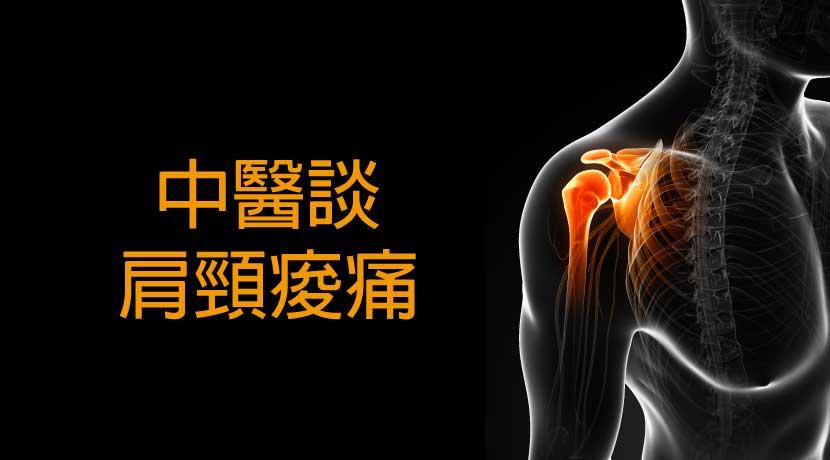 肩頸痠痛怎麼辦?看中醫師怎麼說