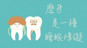 磨牙居然也是睡眠障礙的一種!