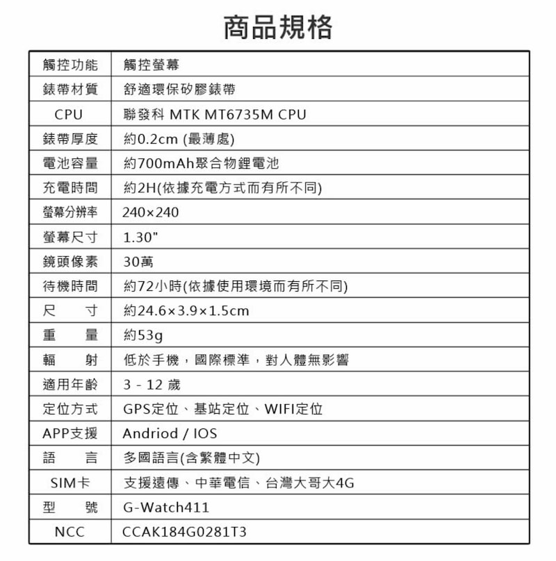 【IS 愛思】CW-10 4G防水視訊兒童智慧手錶規格