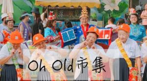 Oh Old!市集4.0
